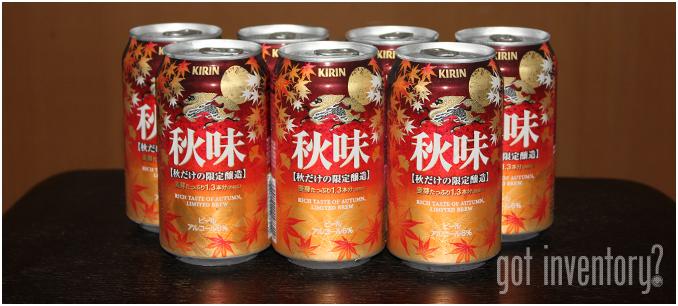 キリン 秋味 2010