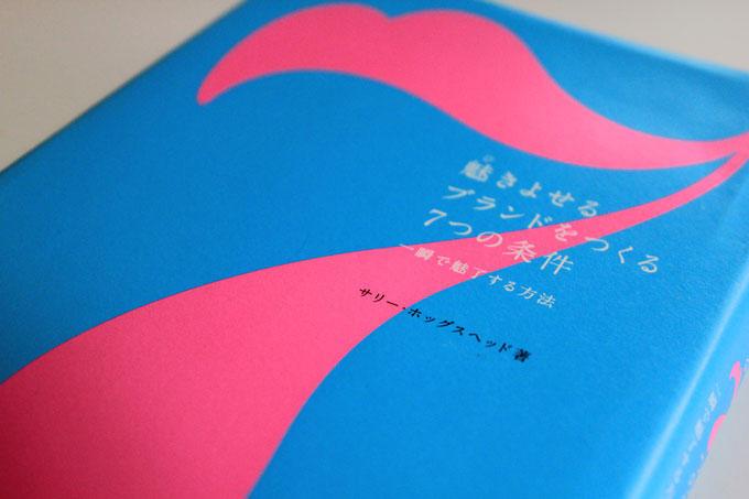 「魅きよせるブランドをつくる7つの条件 - 一瞬で魅了する方法」 サリー・ホッグスヘッド著