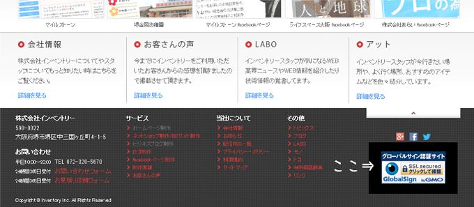 グローバルサインのサイトシールのデザインが変わった。