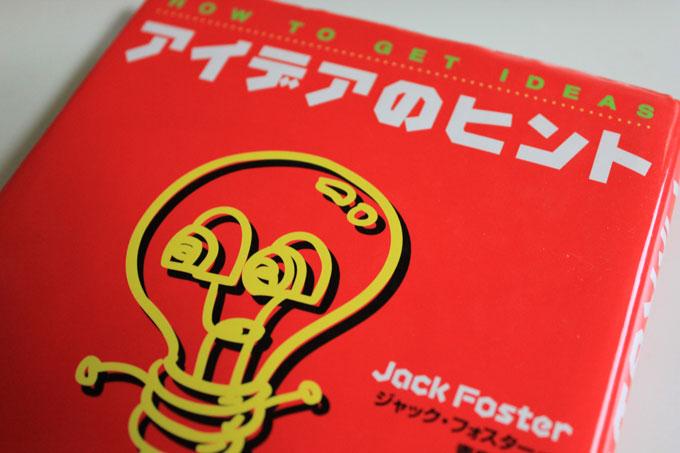 アイデアのヒント ジャック・フォスター