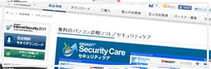 インターネットセキュリティー