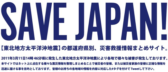 東北地方太平洋地震 SAVE JAPAN