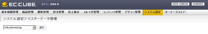 EC-CUBE 2.11 システム設定 > マスタデータ管理 > mtb_allowed_tag サムネイル