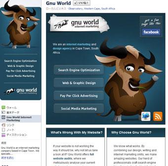 Facebook ファンページ Gnu World