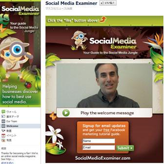 Facebook ファンページ Social Media Examiner