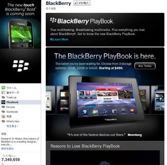 Facebook ファンページ BlackBerry