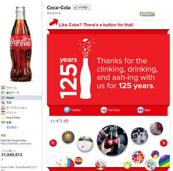 FaceBook ファンページ Coca-cola