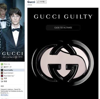 Facebook ファンページ Gucci