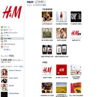 Facebook ファンページ H&M