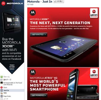 Facebook ファンページ Motorola