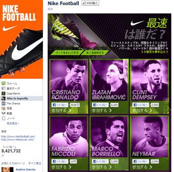 Facebook ファンページ Nike FootBall