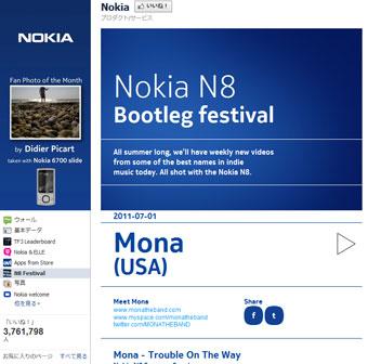 Facebook ファンページ Nokia