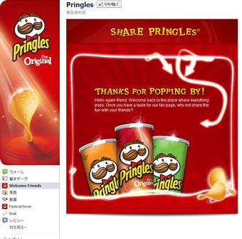 Facebook ファンページ Pringles