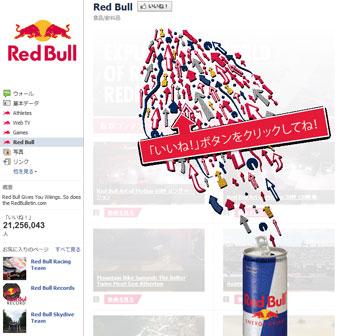 Facebook ファンページ Red Bull