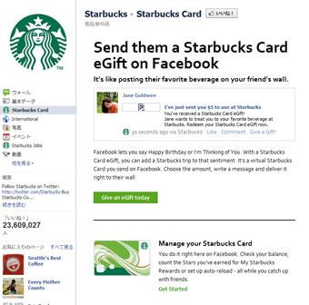 Facebook ファンページ StarBucks