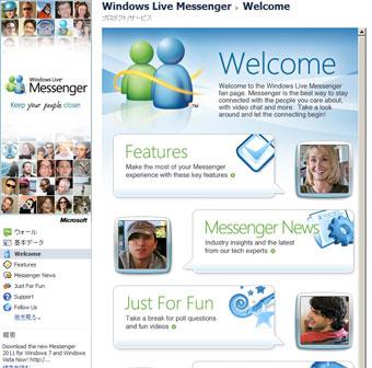 Facebook ファンページ Windows Live Messenger
