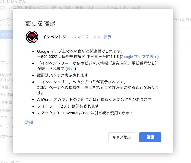 Google+ページ統合の最終確認