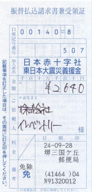 wao201209.jpg