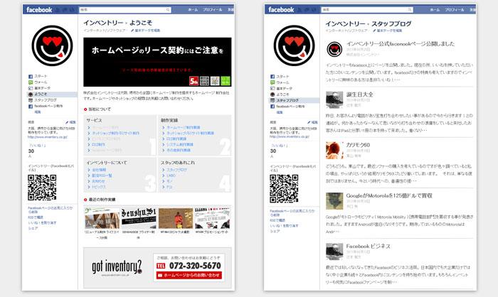 インベントリー facebookページ
