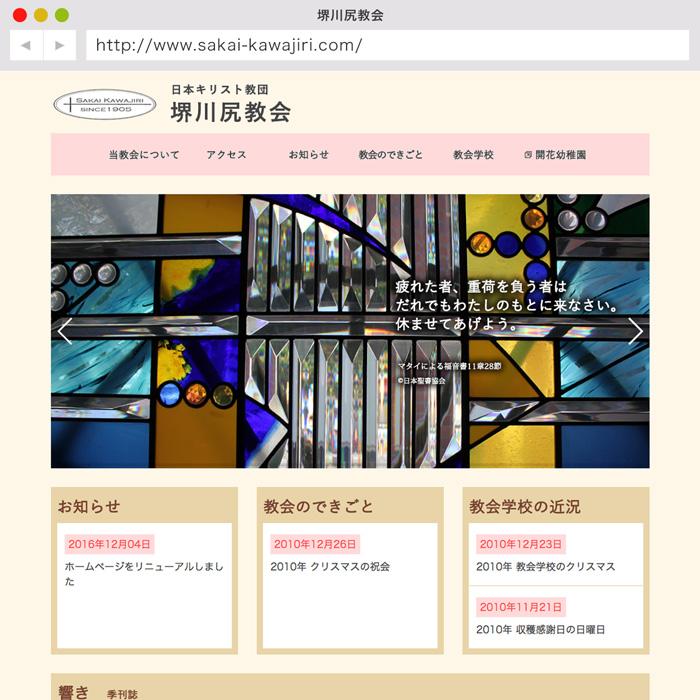 堺川尻教会