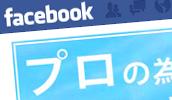 株式会社あらい facebookページ
