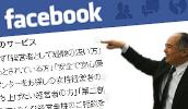 マイルストーン facebookページ