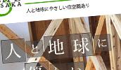 リニューアル制作 ライフスペース大阪
