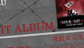RHYME EMIT ALBUM プロモーションサイト
