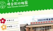 堺金岡幼稚園
